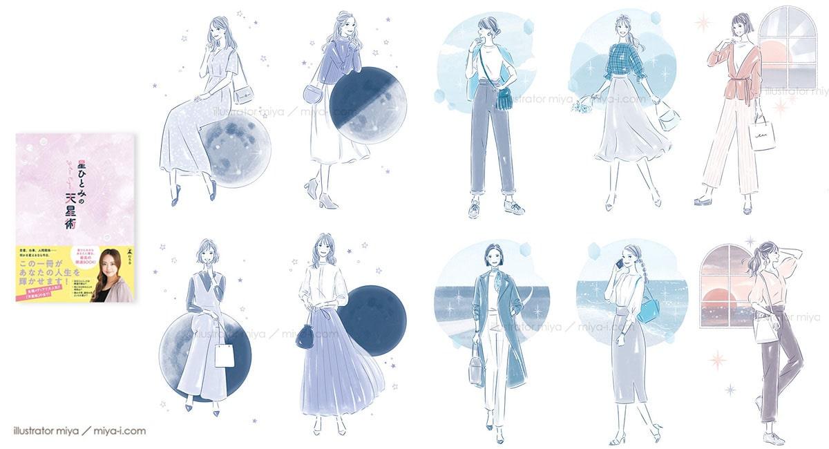 miya/女性向けイラスト・おしゃれ・可愛い・ファッション・星ひとみ・占い