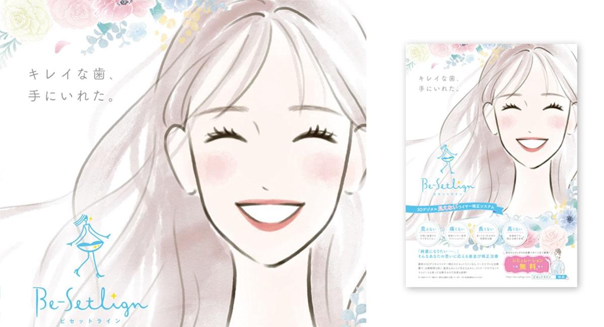 miya・笑顔の女性イラスト・可愛い・おしゃれ・ファッション・花